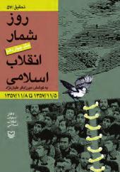 روزشمار انقلاب اسلامی ایران: جلد ۱۴