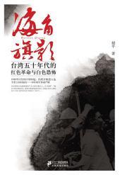 海角旗影: 台湾五十年代的红色革命与白色恐怖: 台湾五十年代的红色革命与白色恐怖