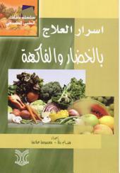 اسرار العلاج بالخضار والفاكهة