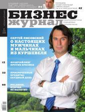 Бизнес-журнал, 2009/05: Республика Чувашия