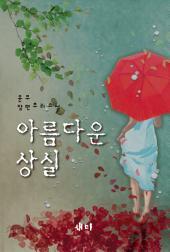 아름다운 상실: 윤주 장편추리소설