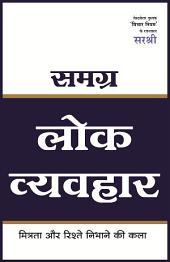 Samagra Lok Vyavhar: Mitrata Aur Rishte Nibhane Ki Kala