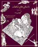 Stories of Shahnameh Vol  4  Persian Farsi Edition