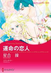 運命の恋人: ハーレクインコミックス