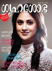 Grihshobha Malayalam: June 2017