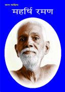 Maharshi Raman