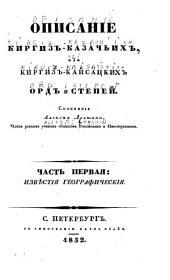 Описаніе киргизъ-казачьихъ, или киргизъ-кайсацкихъ ордъ и степей: Этнографическія извѣстія. часть III