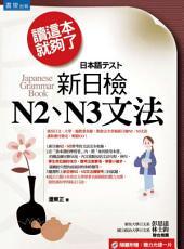 讀這本就夠了: 新日檢N2、N3文法