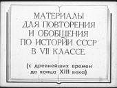 Материалы для повторения и обобщения по истории СССР в 7 кл. (Диафильм)