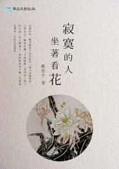 寂寞的人坐著看花: 鄭愁予詩集4
