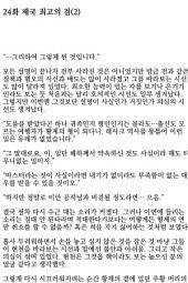 [연재] 이계에서 마교 교주로 살아남기 24화
