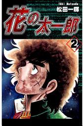 花の太一郎(2)