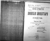 Первое путешествіе в Афонскіе монастыри и скиты в 1845 году Архимандрита, ныне Епископа, Порфирия Успенскаго: Том 2,Часть 2