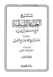 شرح العقيدة الواسطية لشيخ الإسلام ابن تيمية - ج 2