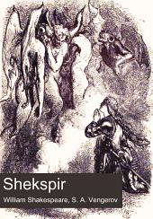 Шекспир: Том 5