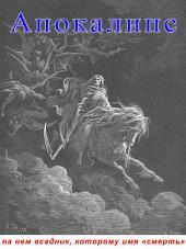 Аудиобиблия. Апокалипсис: Откровение Иоанна Богослова — Семьдесят Седьмая, Последняя Книга Русской Библии и Нового Завета с Параллельными Местами и Аудио Озвучиванием