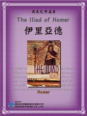The Iliad of Homer (伊里亞德)