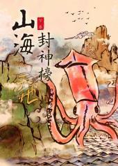 (繁)萬古神器 《卷三》: 山海封神榜 第一部 (Traditional Chinese Edition)