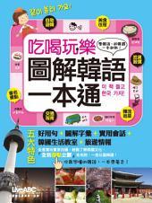 吃喝玩樂 圖解韓語一本通 [有聲版]: 學韓語、遊韓國、體驗韓國文化,就靠這本