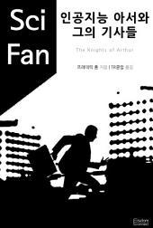 인공지능 아서와 그의 기사들: SciFan 제26권