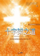 十字架之道 : The Message of the Cross (Simplified Chinese Edition)