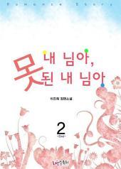 내 님아, 못된 내 님아 2 (완결)