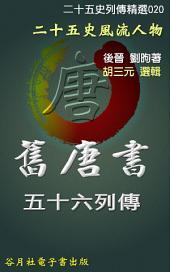 舊唐書五十六列傳: 二十五史風流人物--舊唐書