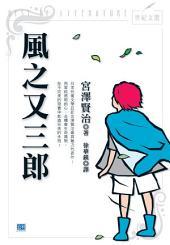 風之又三郎(新版): 來去如風、淡淡不捨的朋友情誼