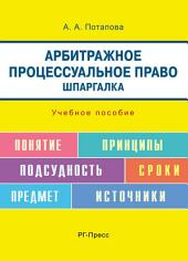 Шпаргалка по АПП. Учебное пособие