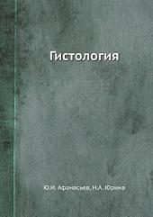 Гистология
