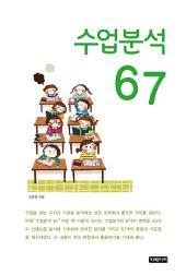 수업분석 67