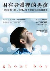 困在身體裡的男孩: 11年動彈不得,運用心靈力量重生的真實故事