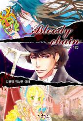 [컬러] Bloody Chain (블러디체인): 4화