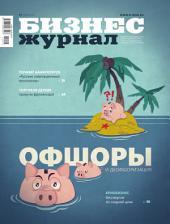 Бизнес-журнал, 2014/07: Москва