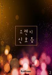 오렌지 신호등 2권 [완결]