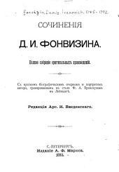 Сочинения Д.И. Фонвизина: Полное собрание оригинальных произведений