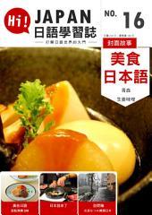 HI!JAPAN日語學習誌 第16期: 最豐富的日語自學教材