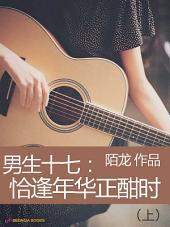 男生十七:恰逢年华正酣时(上)