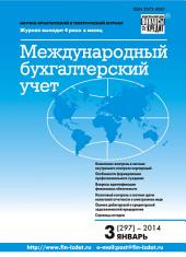 Международный бухгалтерский учет No 3 (297) 2014