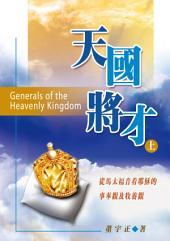 天國將才(上): 從馬太福音看耶穌的事奉觀與牧養觀