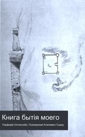 Книга бытія моего: дневники и автобіографическія записки епископа Порфирія Успенскаго, Том 3
