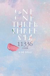 11336(일일삼삼육): 109 X 104 = 11336