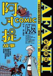 阿凡提故事COMIC-10: 第 10 卷