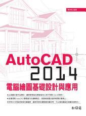 AutoCAD 2014電腦繪圖基礎設計與應用
