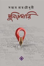 DUNIYADARI (Bengali)