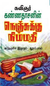 Arthamulla Indhu Matham Part 6: நெஞ்சுக்கு நிம்மதி பாகம் - 6
