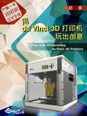 用 da Vinci 3D 打印机玩出创意: 你的第一本 3D 打印工作手册