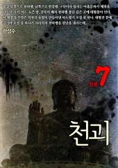 천괴 7권 완결