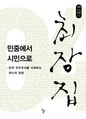 민중에서 시민으로 : 한국 민주주의를 이해하는 방법