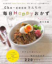 Cho-cocoさんの毎日Happyおかず